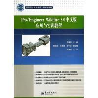 Pro\EngineerWildfire5.0中文版应用与实训教程(附光盘高等职业教育精品