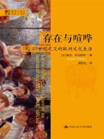 明德书系·趣味文明史·存在与喧哗:19、20世纪之交的欧洲文化生活