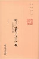 当代中国名家文库·昨日之我与今日之我:当代史学的反思与阐释