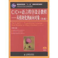 CC++语言程序设计教程——从模块化到面向对象(第3版)李丽娟教材教辅与参考书计算