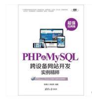 PHP&MySQL跨设备网站开发实例精粹移动网站开发网页制作书