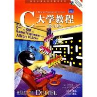国外计算机科学教材系列:C大学教程(第5版)(附光盘)