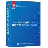 中文版SketchUpPro2014技术大全