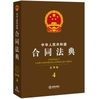 中华人民共和国合同法典-4-应用版