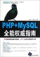 PHP+MySQL全能权威指南张亚飞高红霞计算机与互联网书籍