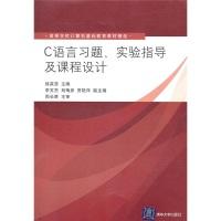 高等学校计算机基础教育教材精选:C语言习题、实验指导及课程设计