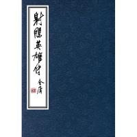 射雕英雄传线装珍藏本金庸小说书籍