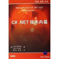 C#.NET技术内幕