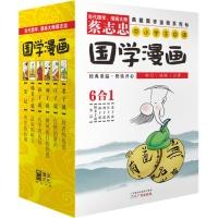 蔡志忠典藏国学漫画系列2:老子说、庄子说、列子说、孙子说、韩
