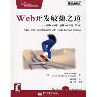 Web开发敏捷之道:应用Rails进行敏捷Web开发(第2版)