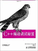 C++编程调试秘笈弗拉基米尔计算机与互联网书籍