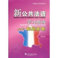 新公共法语学习指南(365解疑答难)