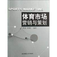 体育市场营销与策划