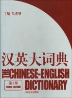 汉英大词典吴光华主编英语与其他外语辞典与工具书书籍