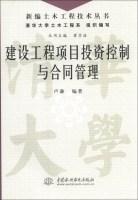 新编土木工程技术丛书:建设工程项目投资控制与合同管理