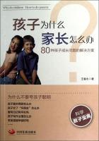 孩子为什么家长怎么办:80种孩子成长问题的解决方案