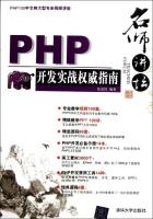 PHP开发实战权威指南张恩民计算机与互联网书籍