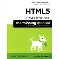O'Reilly:HTML5实战手册(影印版)