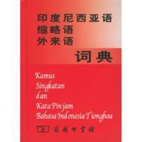 印度尼西亚语缩略语外来语词典