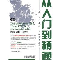 新编DramweaverCS3.FlashCS3与FireworksCS3网页制作三剑客:从入门到精