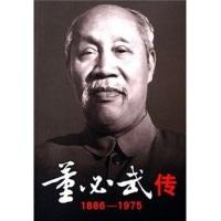 董必武传(1886-1975)(全2册)