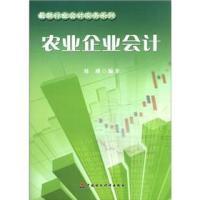 最新行业会计实务系列:农业企业会计