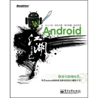 Android江湖(附光盘)