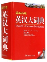 最新高级英汉大词典(64K)