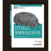 HTML5数据推送应用开发书籍教程
