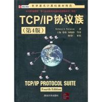 世界著名计算机教材精选:TCP/IP协议族(第4版)