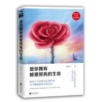 愿你拥有被爱照亮的生命武志红心理学书籍
