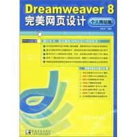Dreamweaver8完美网页设计(个人网站篇)(附光盘)