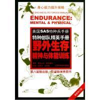 野外生存精神与体能训练最新修订版英国SAS特种兵手册(英)亚历山大·斯蒂威尔|译者:王青