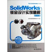 SolidWorks钣金设计实例精解(附光盘2014版SolidWorks软件应用认证指导
