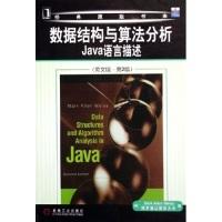 数据结构与算法分析:Java语言描述(英文版)(第2版)
