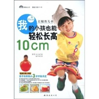 我的小孩也能轻松长高10cm