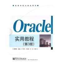 Oracle实用教程(第3版)书籍教程