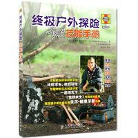 户外探险技能手册野外探险书籍户外生存知识求生旅行必备人民邮电
