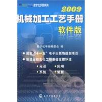 机械加工工艺手册(软件版)2009(附光盘)