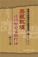 敦煌社会历史文献释录第一编:英藏敦煌社会历史文献释录(第13卷)
