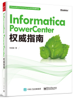 InformaticaPowerCenter权威指南