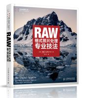 世界顶级摄影大师:RAW格式照片处理专业技法