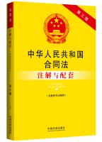 中华人民共和国合同法(含最新司法解释)注解与配套(第三版)