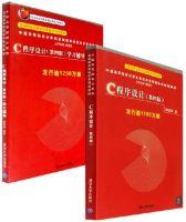 C语言程序设计教程+学习辅导第四版全套2本谭浩强编程语言与程序设计