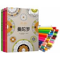 包邮舒压一整年:教堂玻璃+曼陀罗+秘密花园(套装共3册)随书赠彩色铅笔涂色书