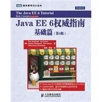 JavaEE6权威指南基础篇第四版