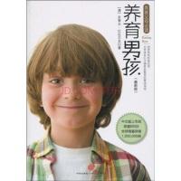养育男孩(最新版)