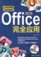 Office2010完全应用