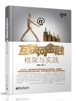 互联网金融框架与实践