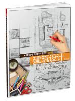 建筑专业徒手草图100例建筑设计(第2版)